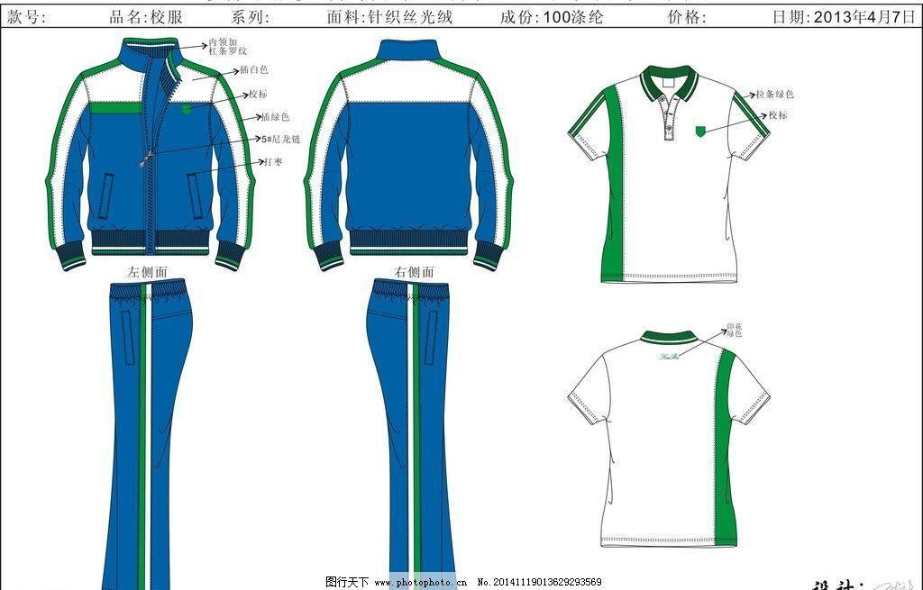 平面 设计 校服 矢量校服设计图 矢量 校服 平面 设计 图稿 服装设计