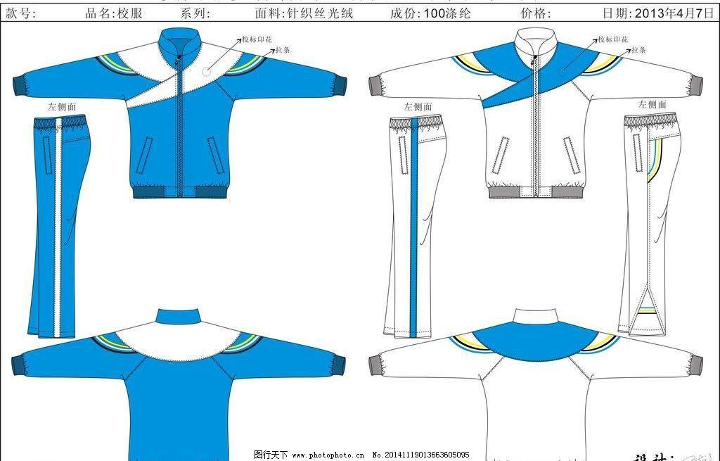 矢量校服设计图