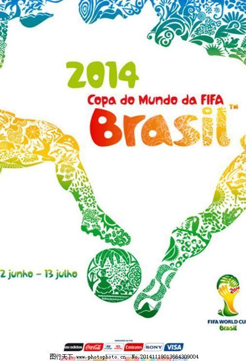 渐变 年 矢量图 巴西世界杯海报 巴西 世界杯 海报    年 足球 图案