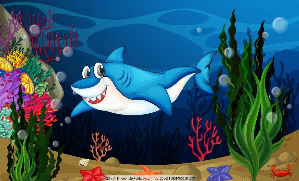 鲨鱼 海洋生物 卡通鲨鱼 海底世界 大海 手绘 矢量 鱼类 哺乳动物