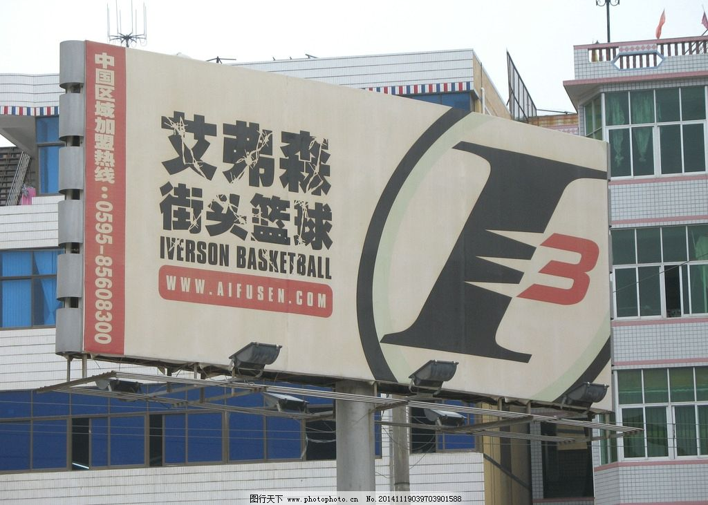 立柱广告 双面立柱广告 高炮广告 艾佛森 街头篮球 鞋业广告 立柱广告牌 T型广告牌 户外广告 广告牌 广告布 摄影 建筑园林 其他 180DPI JPG