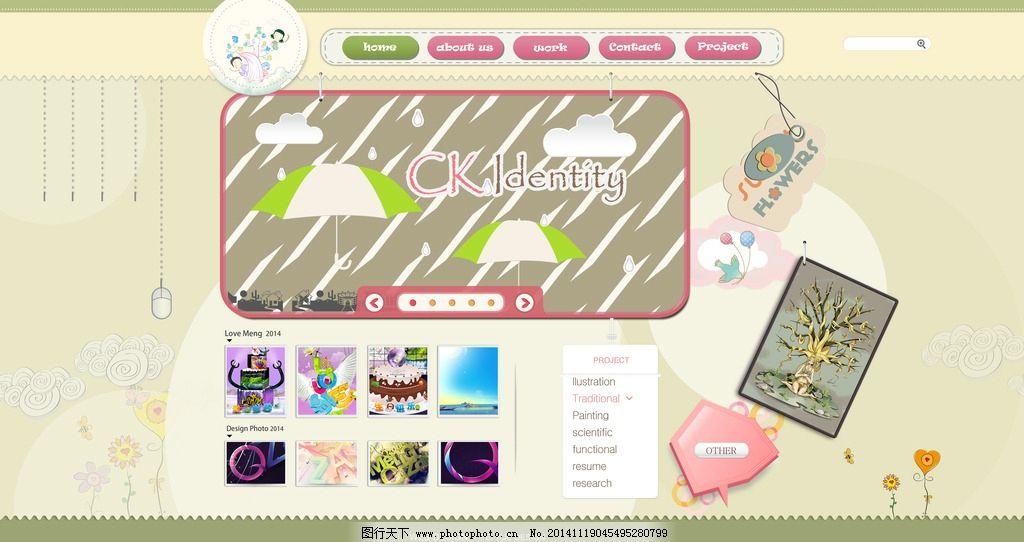 插画设计 网页模板 网页界面 界面设计 ui设计 网页版式 版式设计