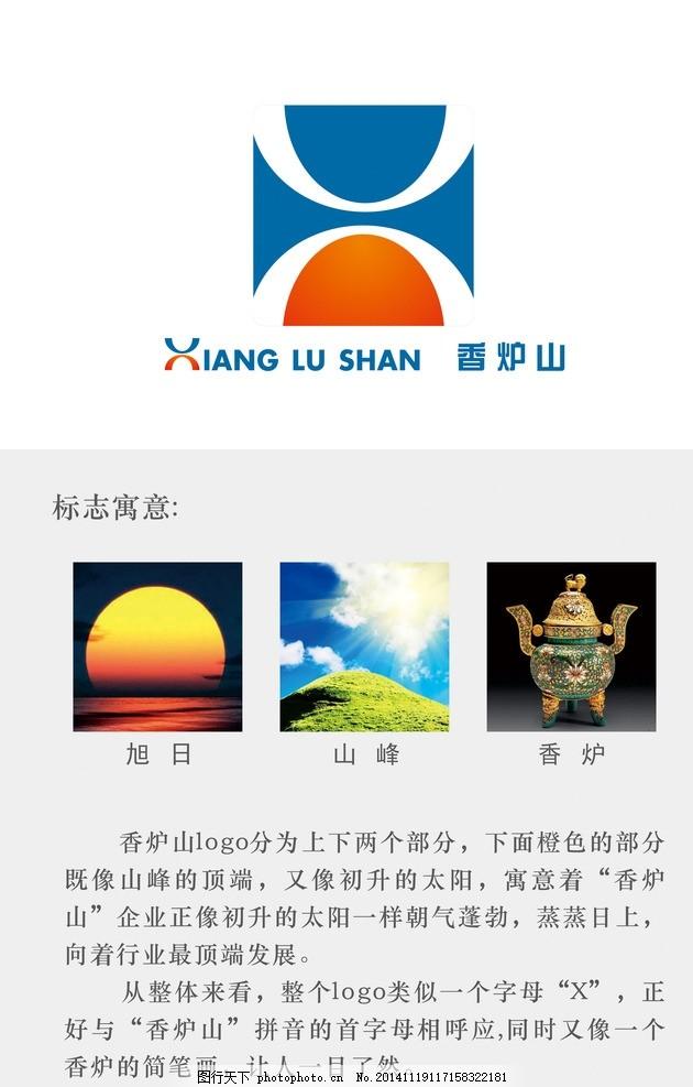 香炉山ogo 香炉山      设计 理念 cdr 设计 广告设计 logo设计 cdr
