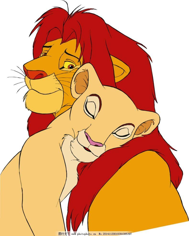 恩爱的狮子夫妇幼儿园图片