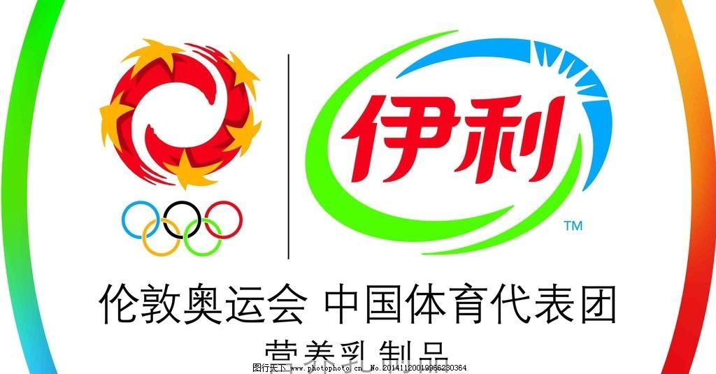 伊利 logo 奥运会 奥运五环 火炬环 设计 标志图标 企业logo标志 ai
