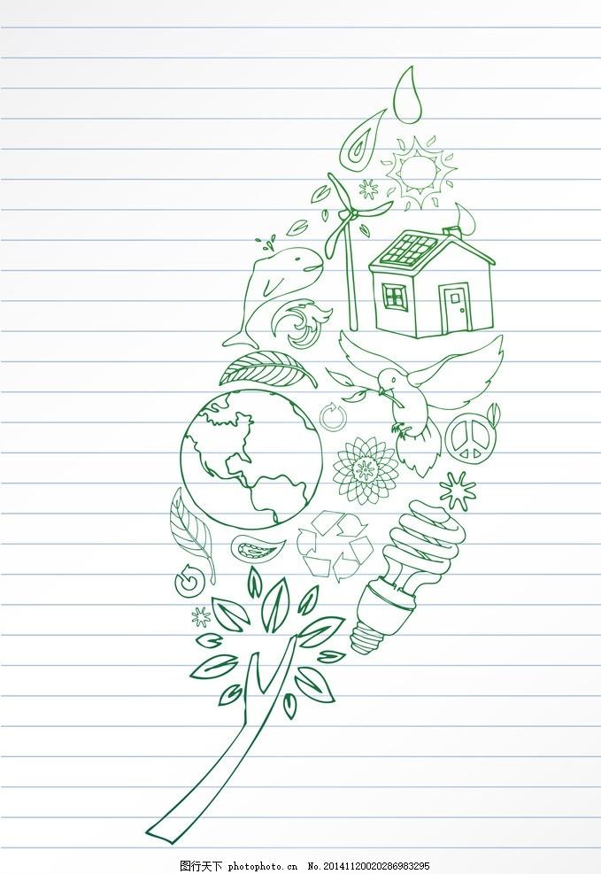 环保出行手绘边框