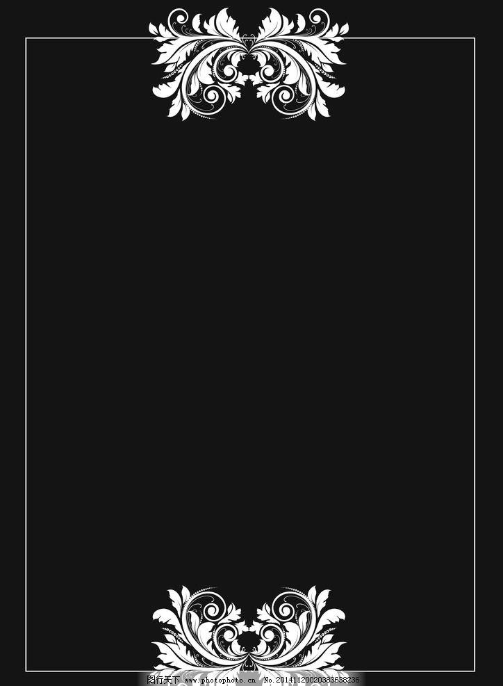 花边 花纹 图案 方框 黑色背景 黑色 设计 底纹边框 花边花纹 300dpi