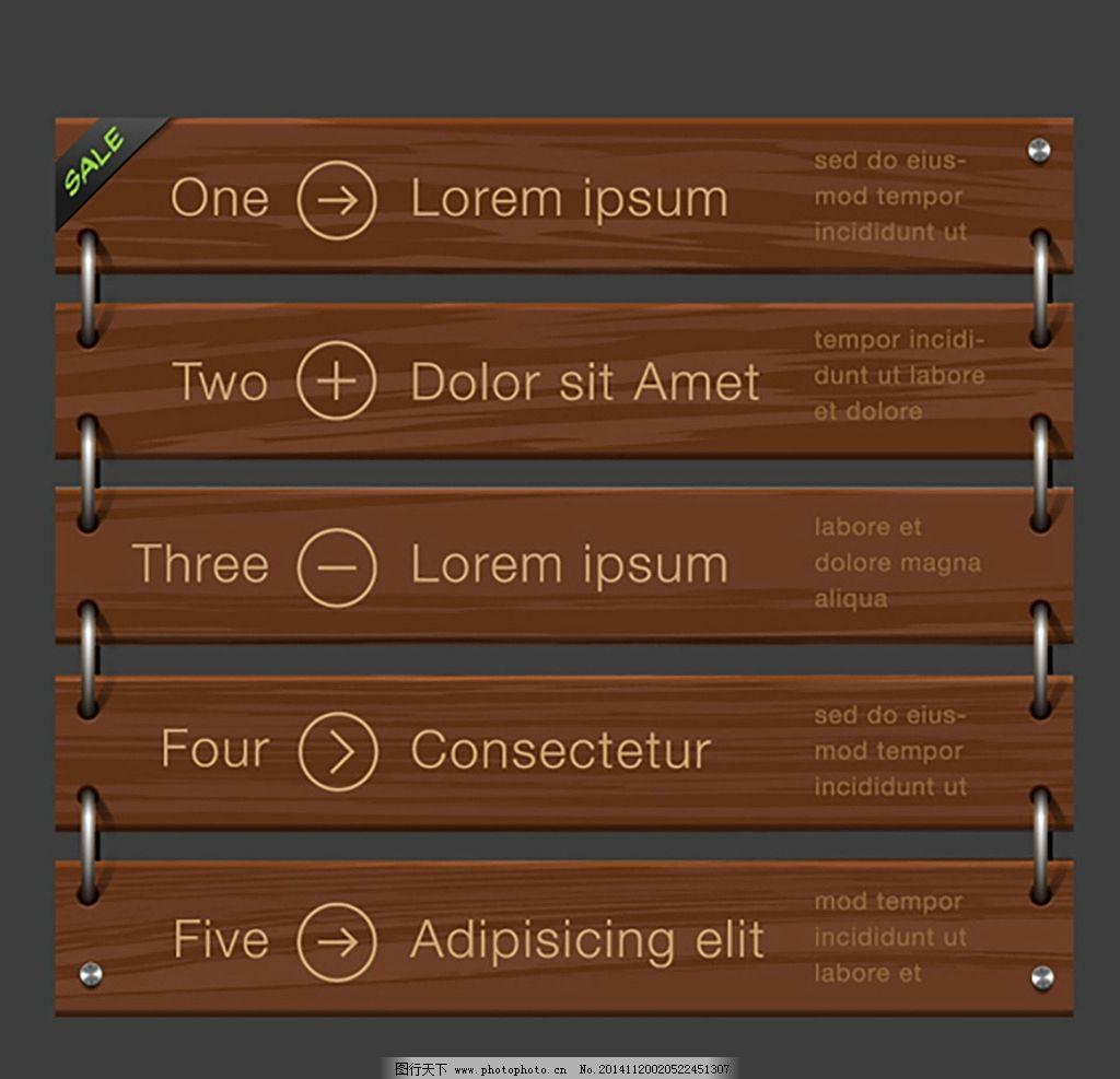 标牌 牌匾 木质 精美 矢量 设计 底纹边框 条纹线条 300dpi eps