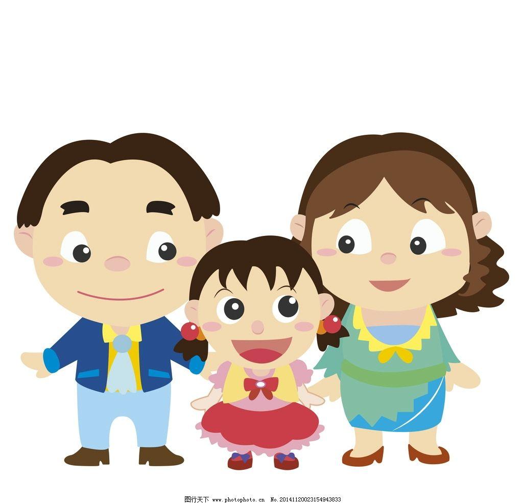 一家人图片