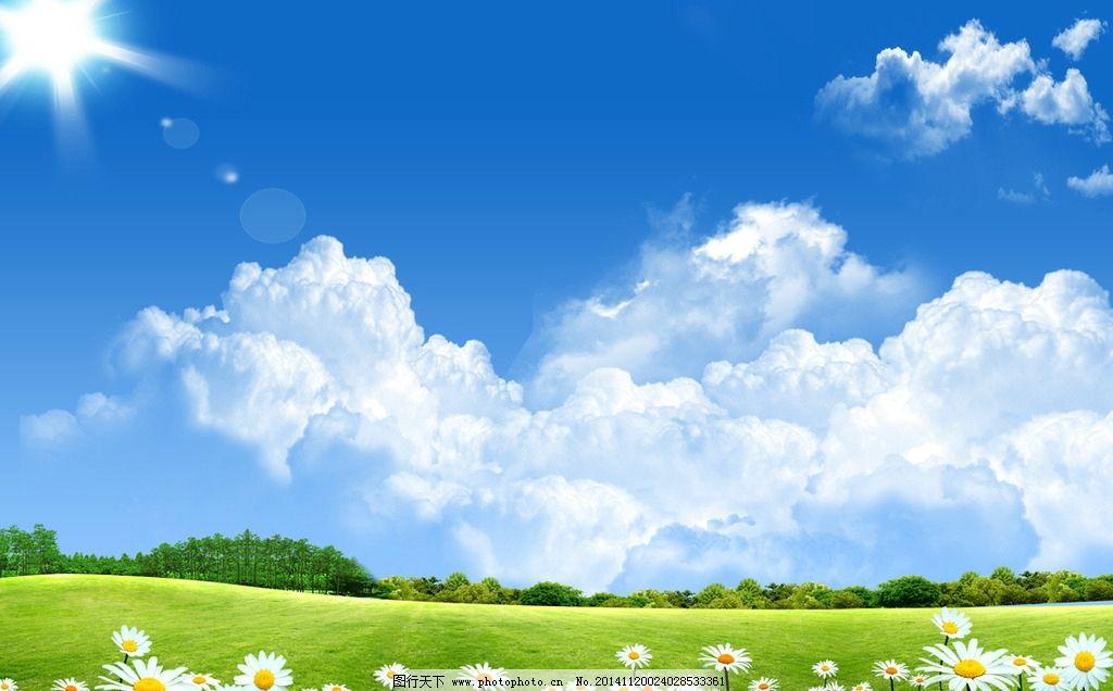 蓝天白云绿地鲜花