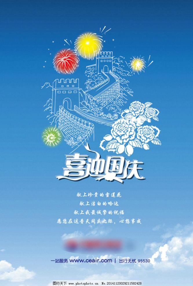 航空公司国庆海报图片