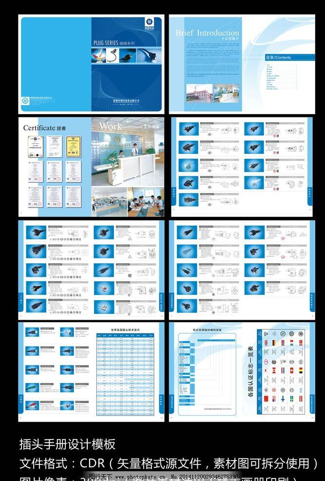 电业画册 产品画册 插头画册设计 工业画册设计 版式设计 画册内页图片