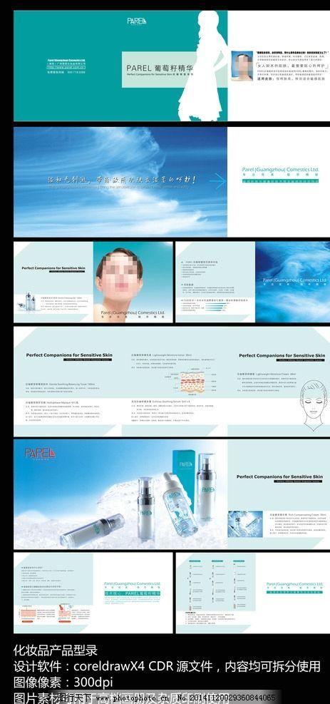 化妆品画册 产品手册