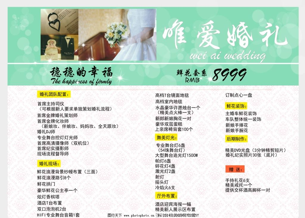婚礼 婚庆价目表 婚庆价格单 婚纱价格表 唯爱价格表 设计 广告设计