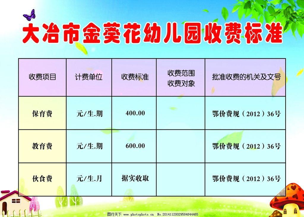 幼儿园收费标准 收费表格 手绘卡通背景 手绘小屋 蓝天背景