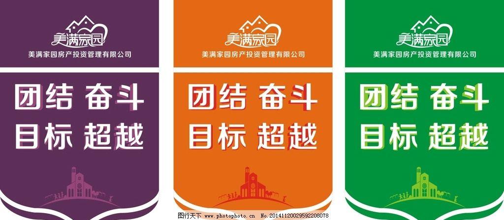 吊旗 旗子 口号 旗子画面 宣传背景  设计 广告设计 广告设计  cdr