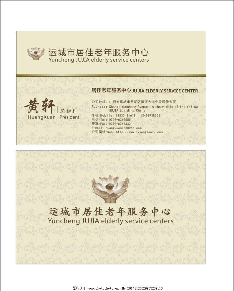 中英文名片 双面名片 黄底名片 英文名片 名片  设计 广告设计 名片图片