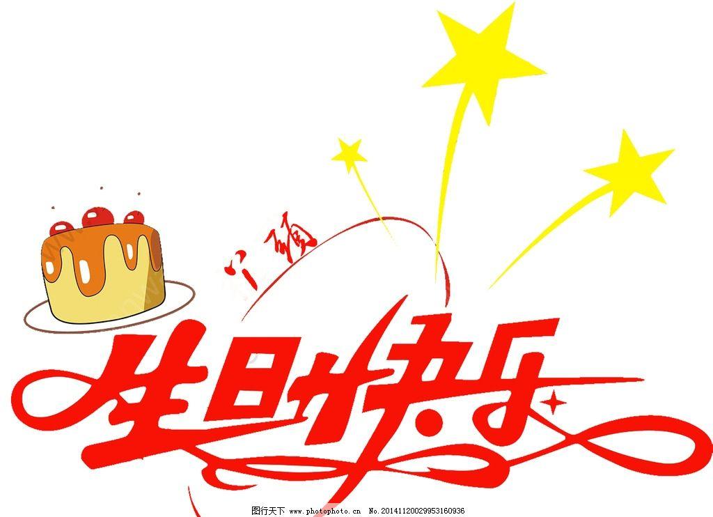 生日快乐卡片 生日贺卡 蛋糕店 贺卡 艺术字 生日快乐 卡片 卡片下载