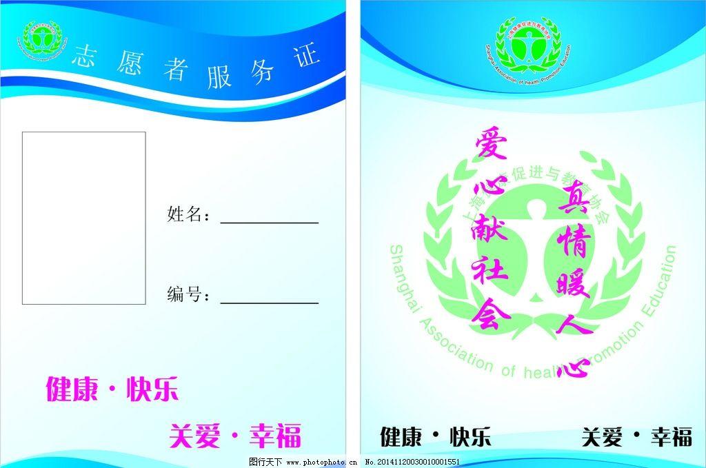志愿者服务证图片