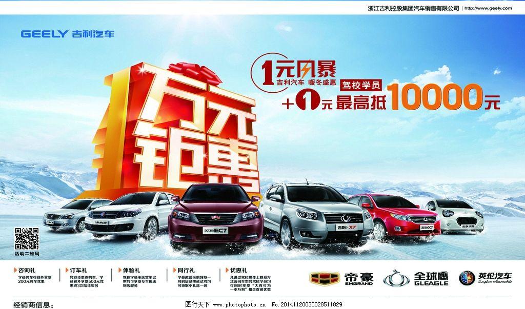 汽车广告设计 汽车上市广告 汽车海报 大气 suv 雪山 城市 越野 奔驰
