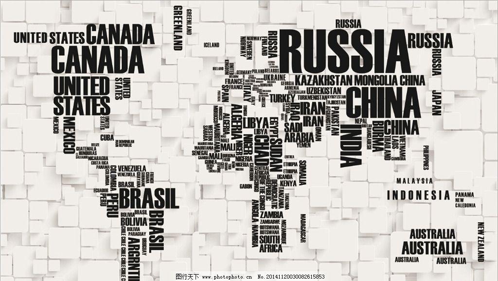 世界 英文字母 3d 立体 电视背景墙 室内装修 设计 广告设计 海报设计图片
