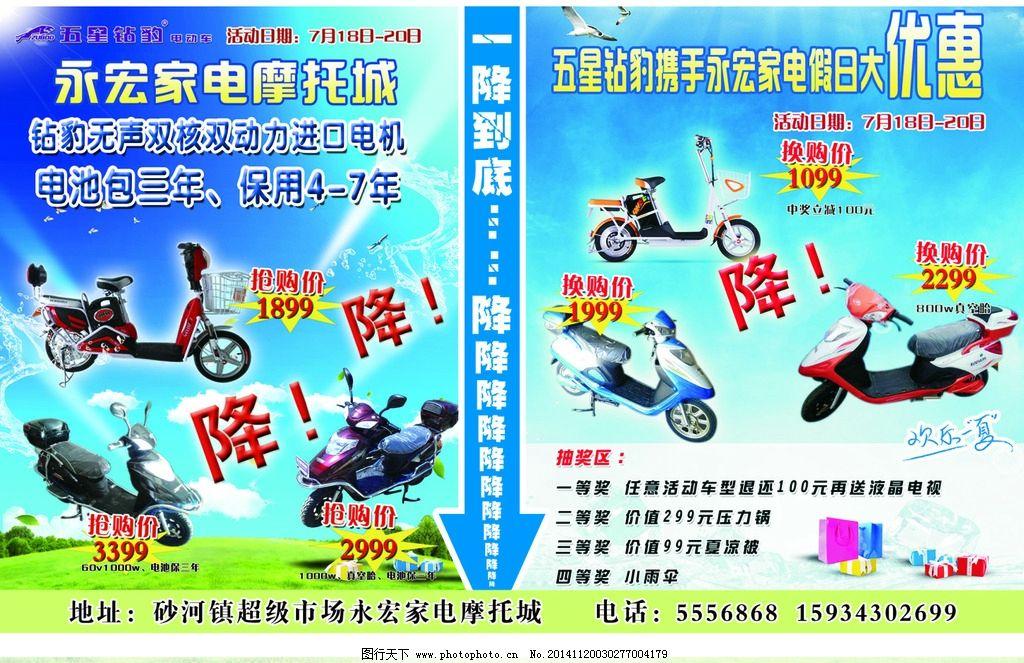 五星钻豹电动车摩托车图片