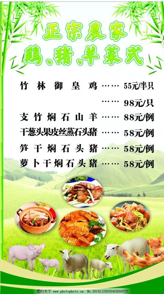 农家菜 农家 土鸡 土猪 土羊 餐饮 农庄 海报 菜式 设计 广告设计