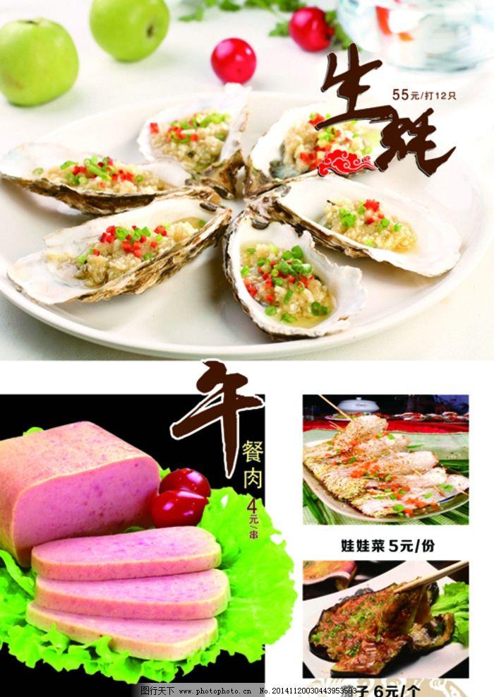 烤生蚝 午餐肉 烧烤菜谱 菜牌 烧烤宣传单 设计 广告设计 菜单菜谱 30