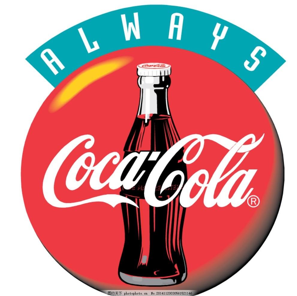 可口可乐 饮料瓶设计