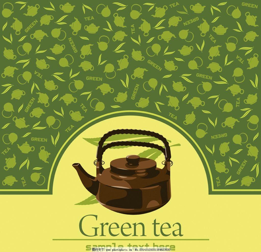 绿茶 茶水 tea 茶壶 手绘 矢量 餐饮 eps 设计 生活百科 餐饮美食 ep