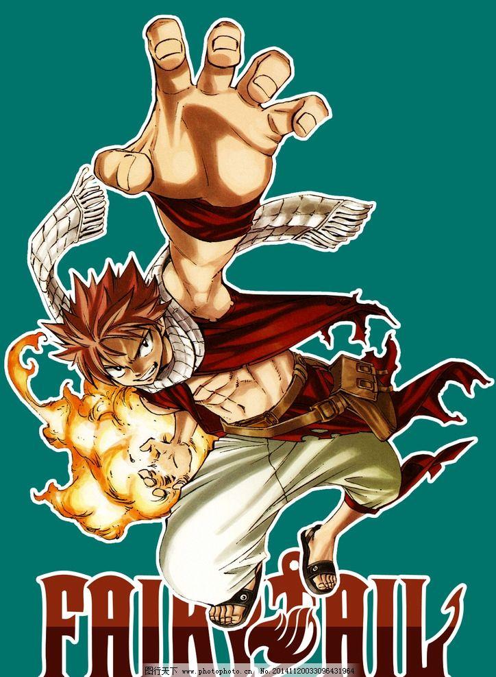 妖精的尾巴 纳兹 动漫人物图案 卡通 火焰 设计 psd分层素材 psd分层