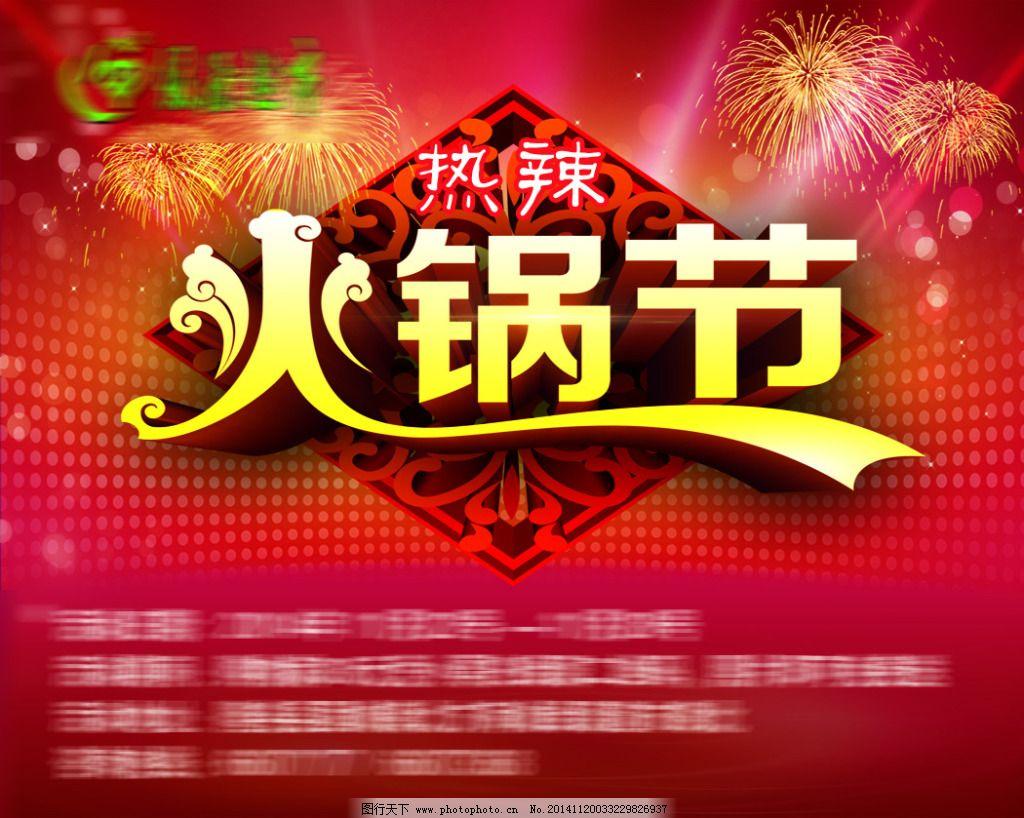 广告海报 火锅节 超市广告海报 火锅节 广告海报 psd源文件 广告设计图片