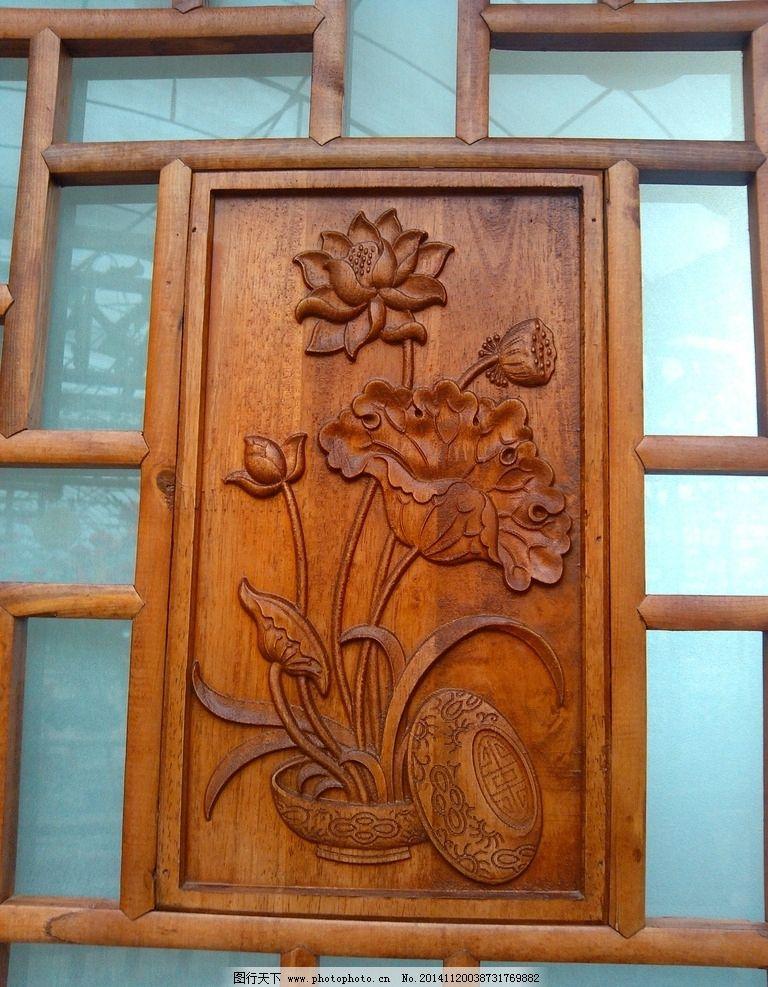 雕花图片,雕刻 荷花 木刻 农家乐 阳刻 实木 红色-图