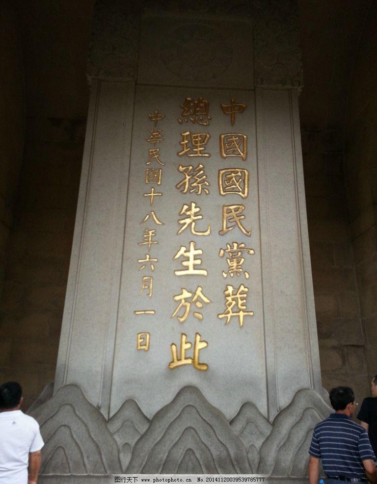 孙中山墓 墓碑 碑文 石碑 孙中山 南京园林 南京风景 雕刻 石雕 摄影图片