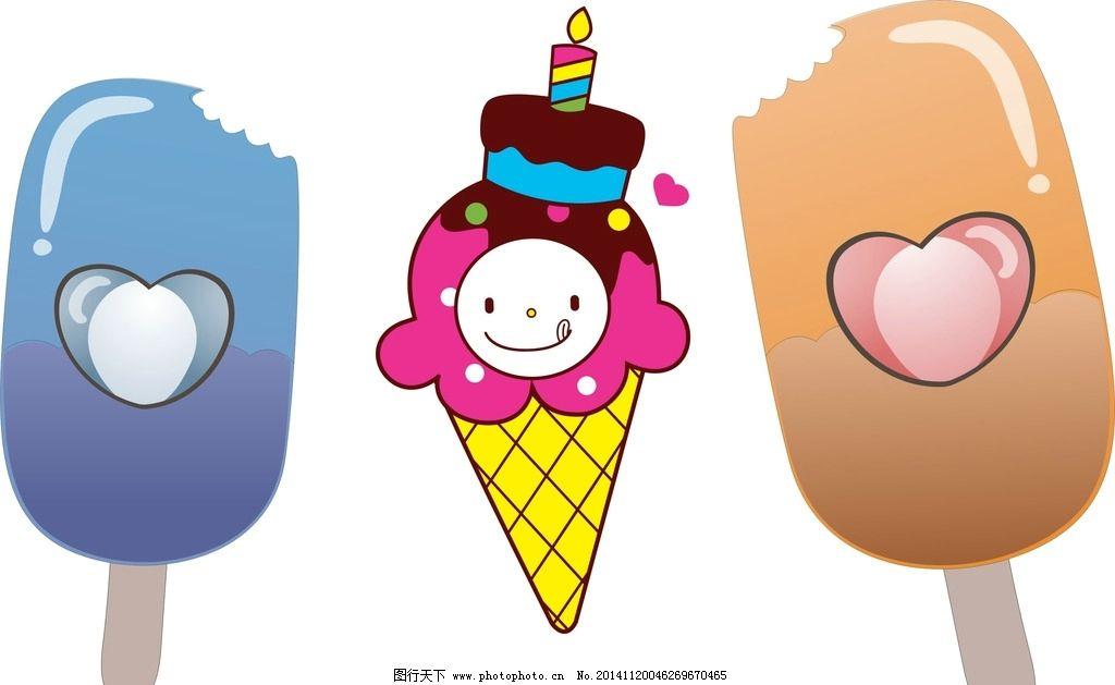卡通冰淇淋 雪糕 矢量雪糕 卡通雪糕 手绘雪糕 冰饮 夏季饮品 甜筒