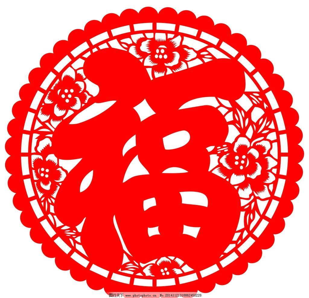 2015年窗花 高清春节剪纸 喜庆静电贴 福字 剪纸 窗花 可直接印刷