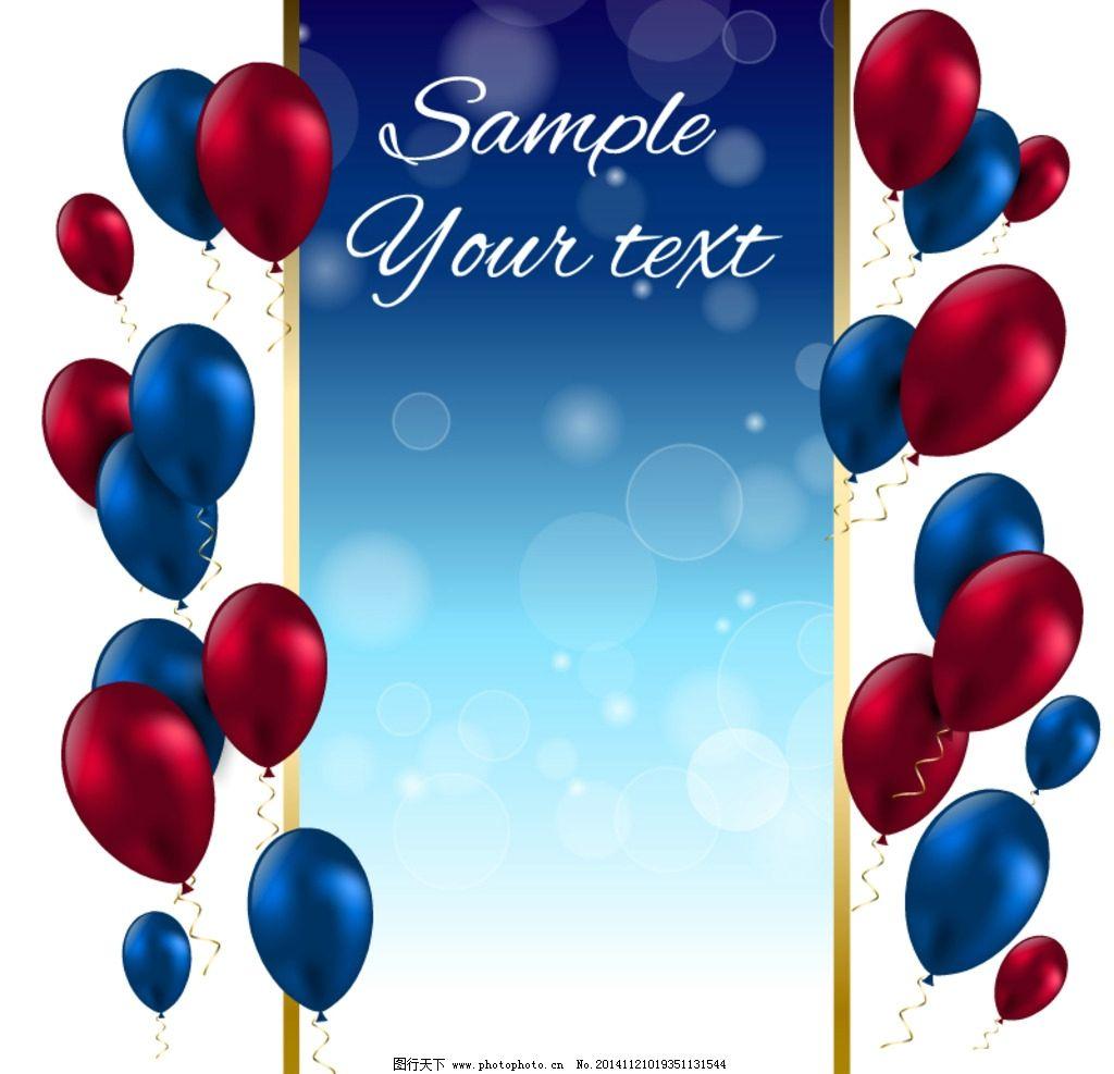 彩色气球 节日气球 新年 贺卡 手绘 生日背景 装饰 矢量 节日素材 eps