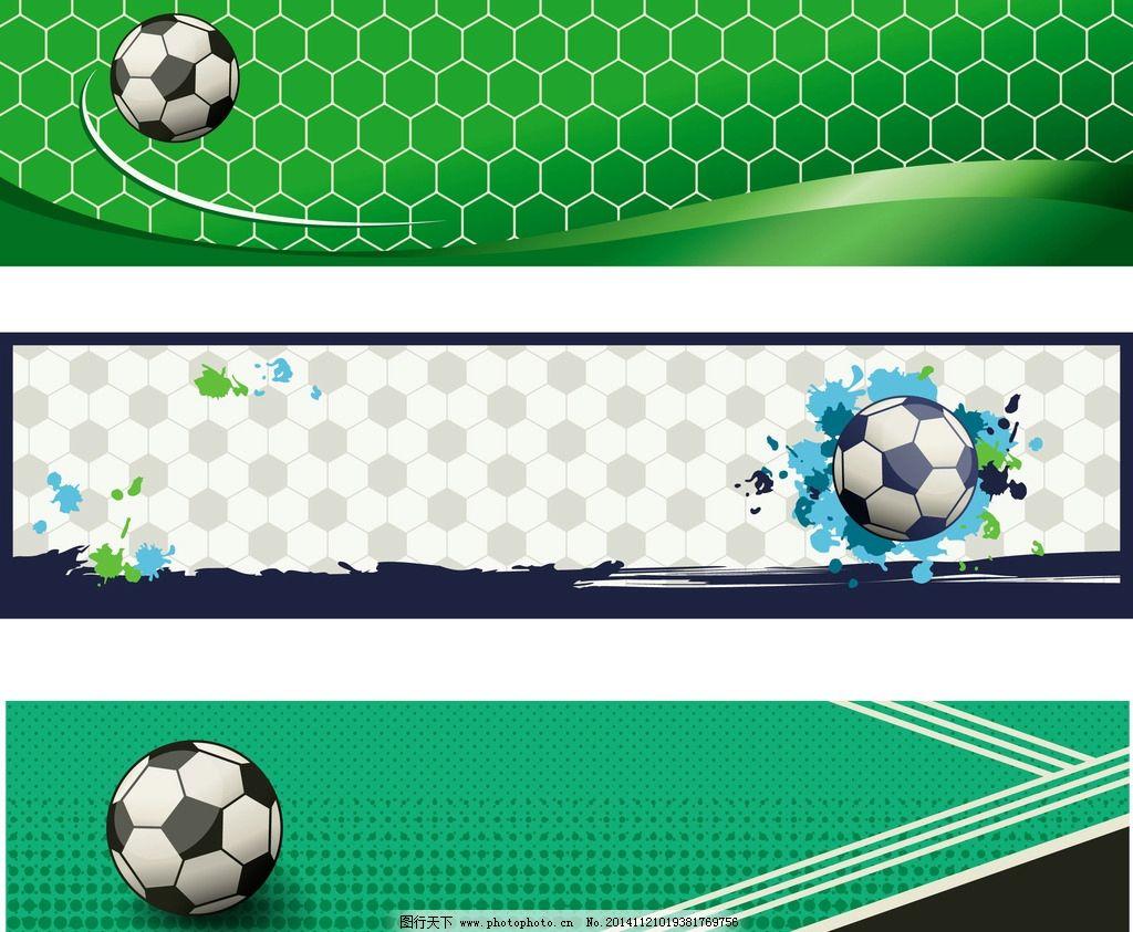 2018 手绘 横幅 条幅 世界杯海报 体育运动 设计 矢量 ai  设计 文化