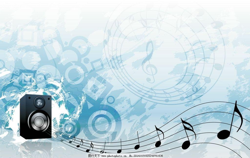 符号 五线谱 音符背景 音响 蓝色 五线谱背景 背景 底图 音乐 舞蹈