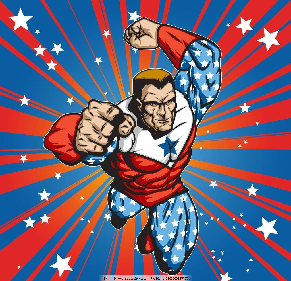 超人帅气头像男生