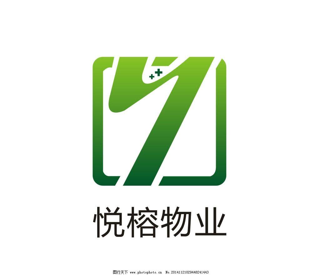 悦榕物业 标志 物业 y 矢量 logo 招贴类 设计 广告设计 logo设计