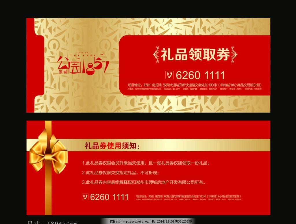 礼品领取券抽奖券 开盘物料 抽奖 礼品券 抽奖卡 楼盘 设计 广告设计