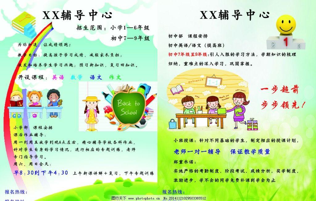 辅导班传单 辅导班单页 英语辅导班 辅导班宣传单 广告设计模板 设计