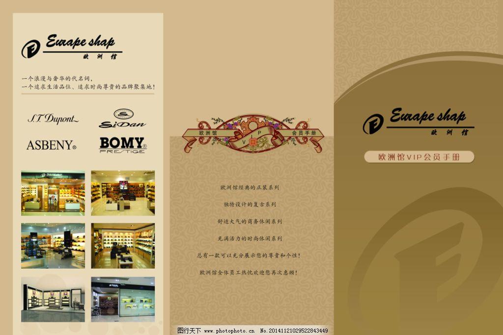 设计图库 广告设计 设计案例  房地产 三折页 经典色彩 古典色彩 欧式