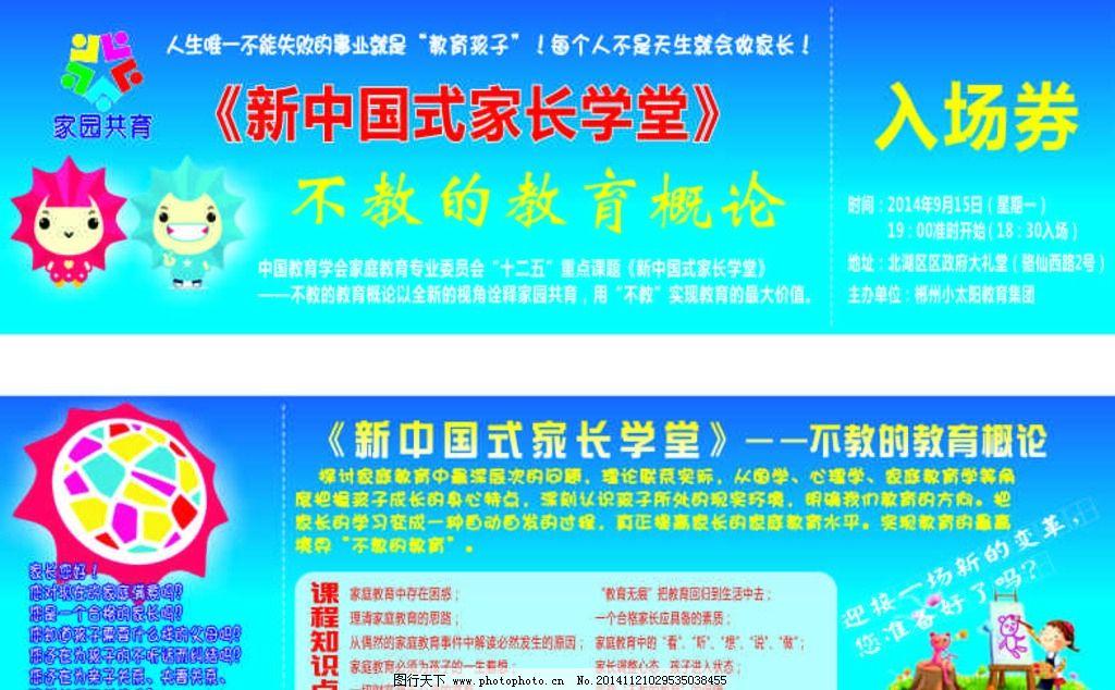 小太阳 幼儿园 入场券 蓝色 卡通 长方形 设计 广告设计 广告设计 cdr