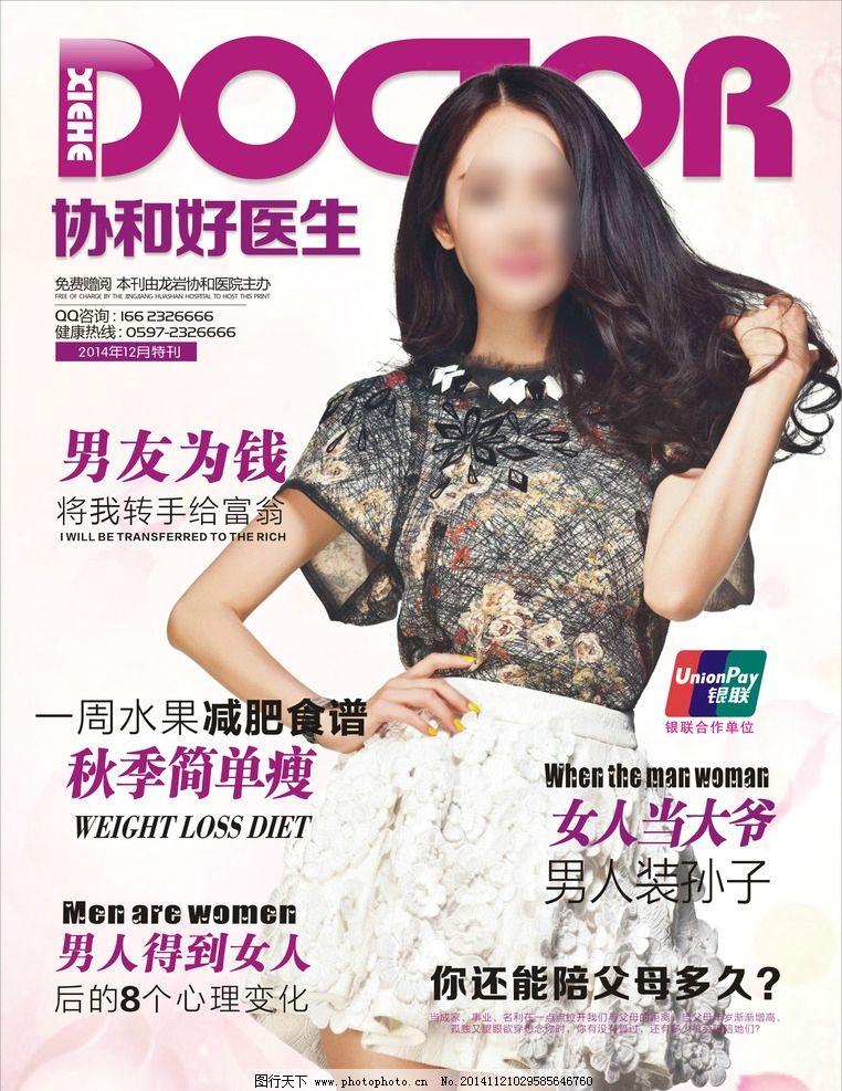 杂志封面 杨幂 明星 医疗杂志 妇科杂志  设计 广告设计 广告设计