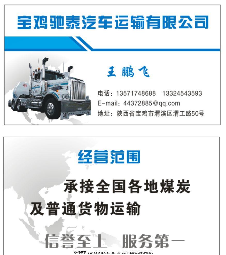物流 运输 名片 汽车 大件 设计 广告设计 名片卡片 cdr