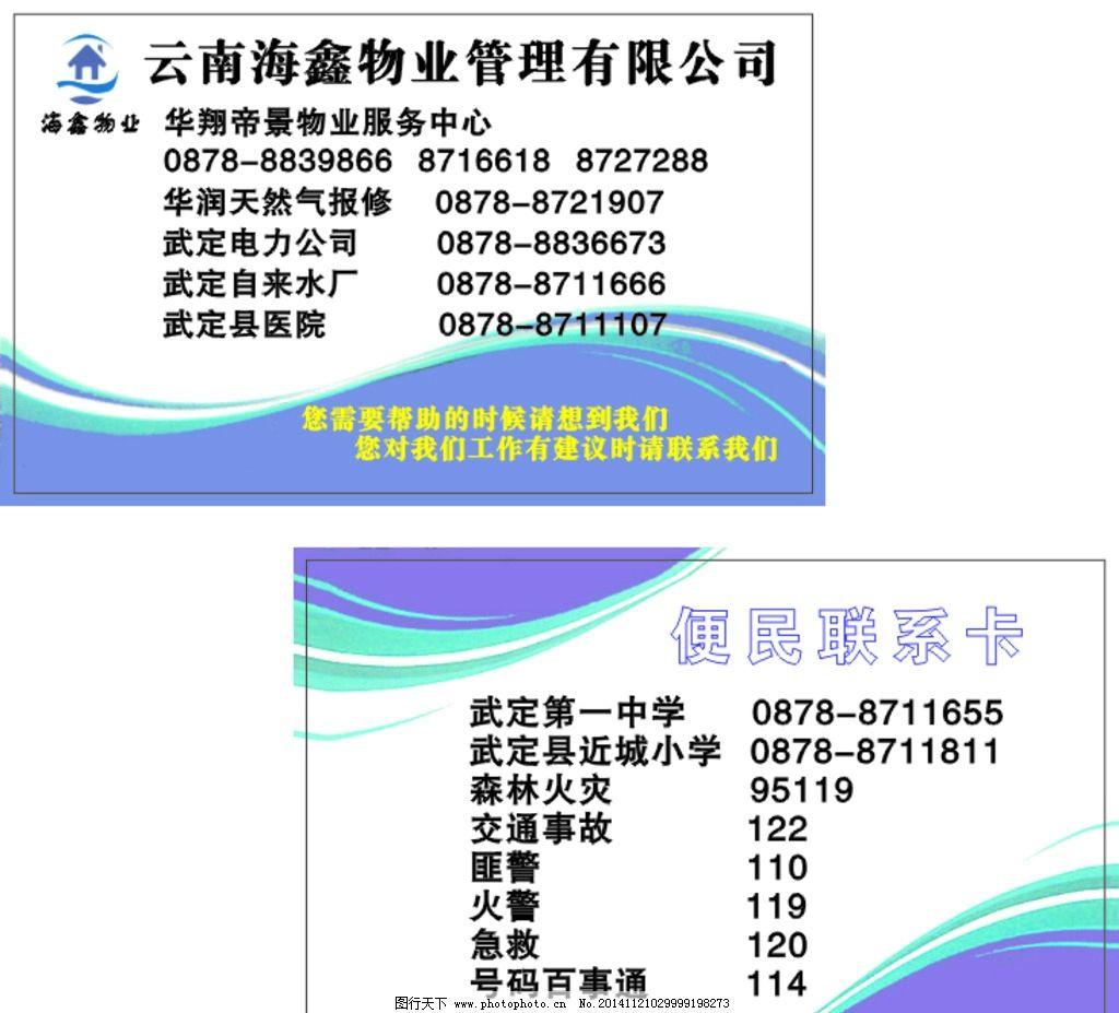 物业管理名片 物业名片 管理名片 公司名片 名片 名片卡片 名片 设计