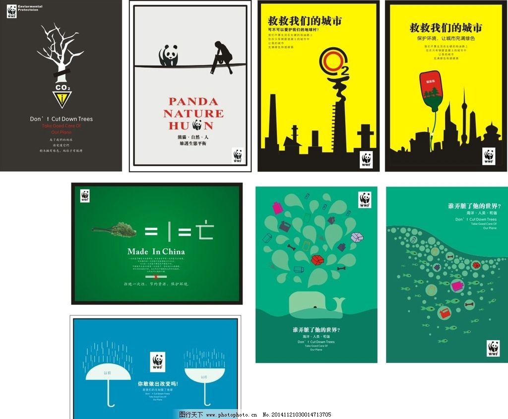 环保海报 环境 爱护环境 保护环境 超有创意海报 广告设计 海报设计图片