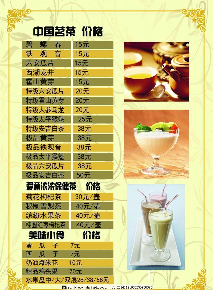 菜单 美食 价目表 快餐 饭店 设计 广告设计 dm宣传单 300dpi psd